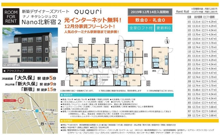Nano北新宿2 図面
