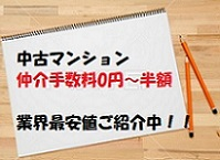 仲介手数料0円専門不動産